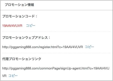 Phoenix Gaming(フェニックスゲーミング)、オンラインカジノが8月18日オープン!大きく稼ぎたいアフィリエイター必見です!_リンクの取得方法