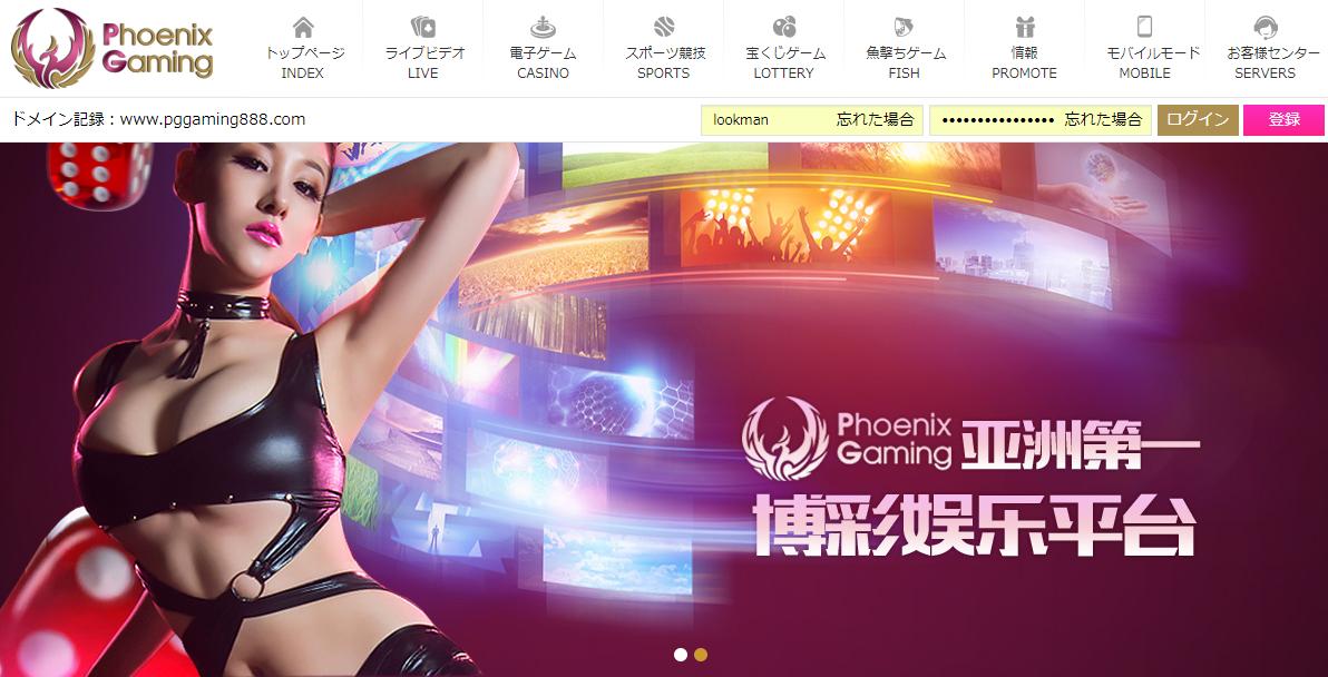 Phoenix Gaming(フェニックスゲーミング)、オンラインカジノが8月18日オープン!大きく稼ぎたいアフィリエイター必見です!_トップ画面