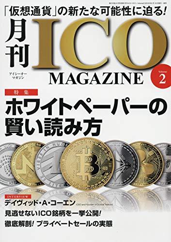 月刊ICO MAGAZINE