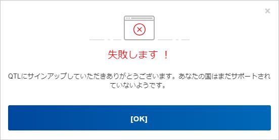 QuantaのJackPotゲームに登録_日本からは登録できません