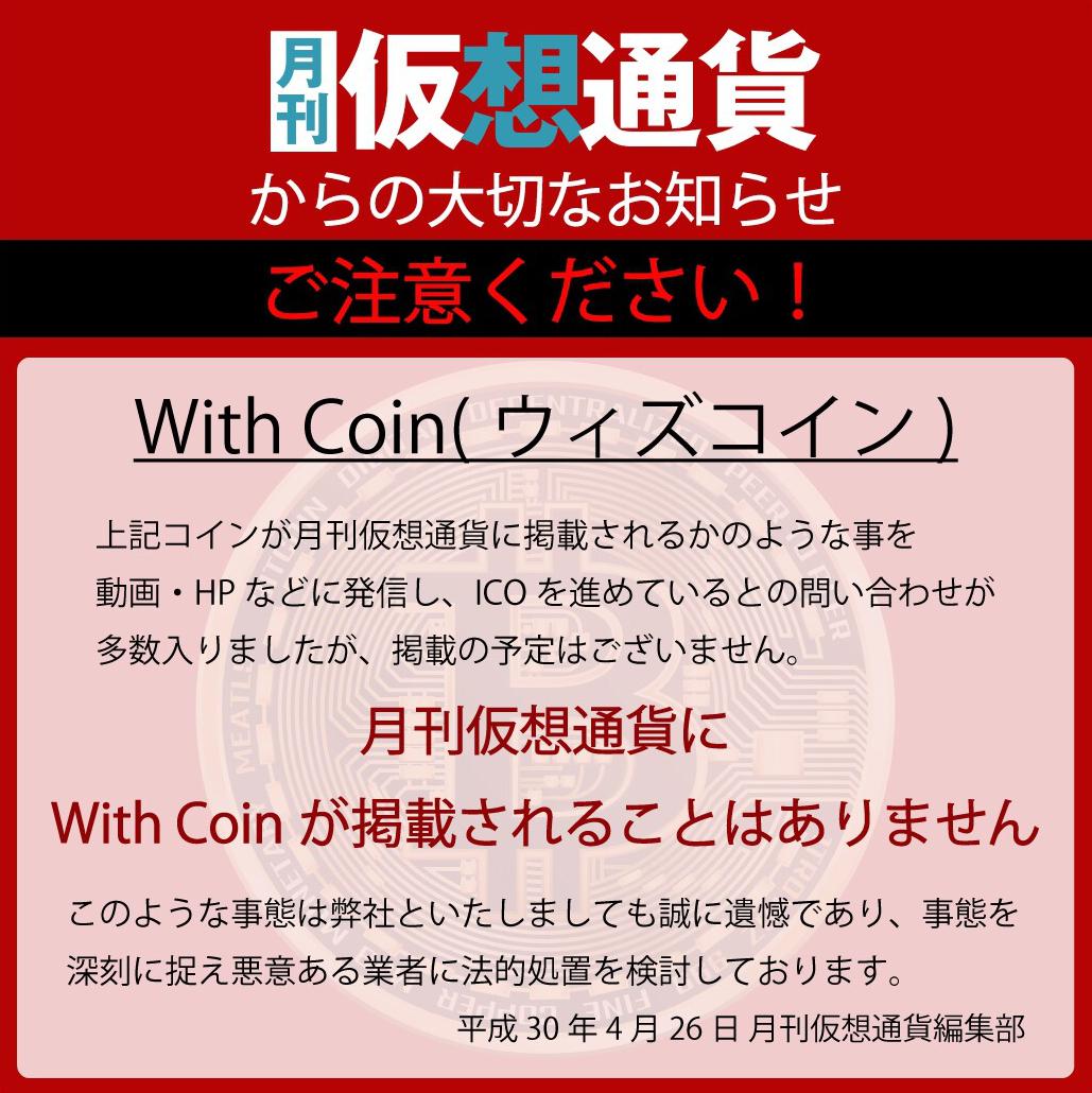 月刊仮想通貨へ掲載は嘘、雑誌側が全力否定