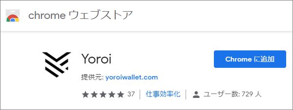 Yoroi Walletの作成方法_ADA_1