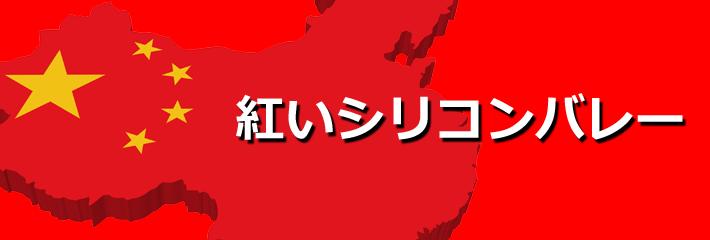 大湾区計画と紅いシリコンバレー!その裏にEOSやNEOの存在あり!_1