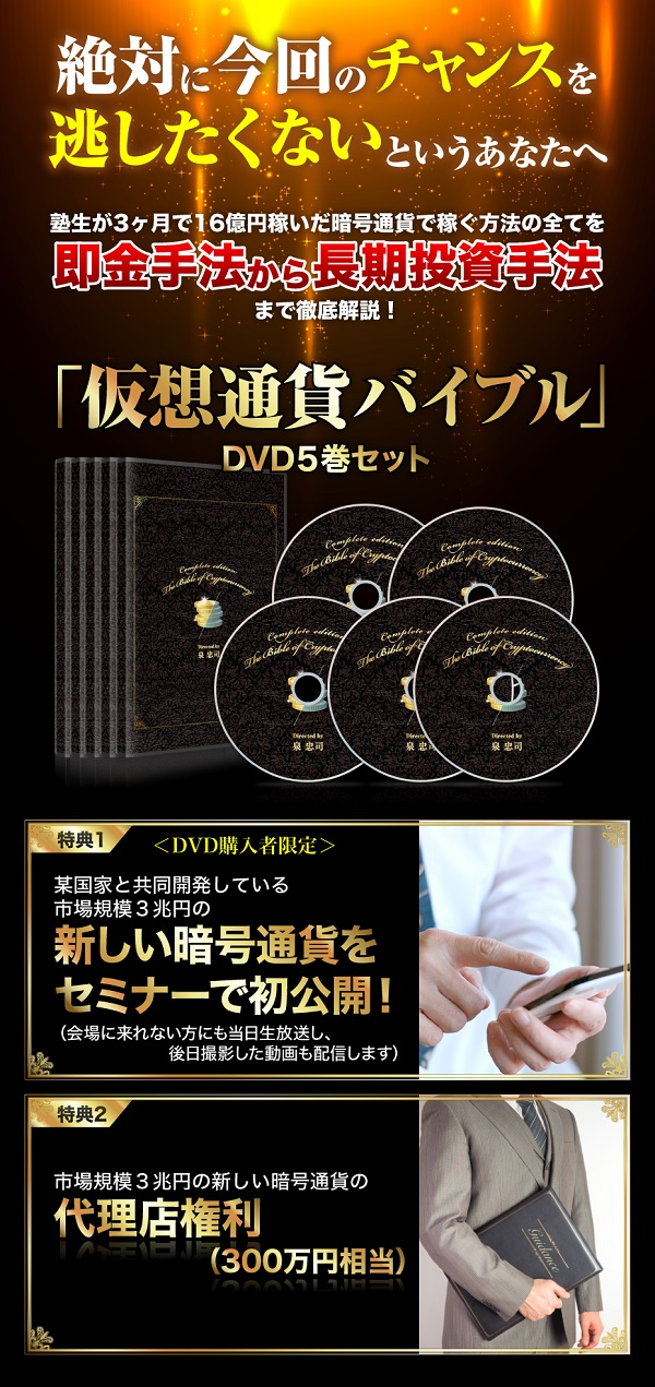 仮想通貨バイブル DVD5巻セット