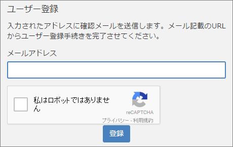 Zaif_ユーザー登録