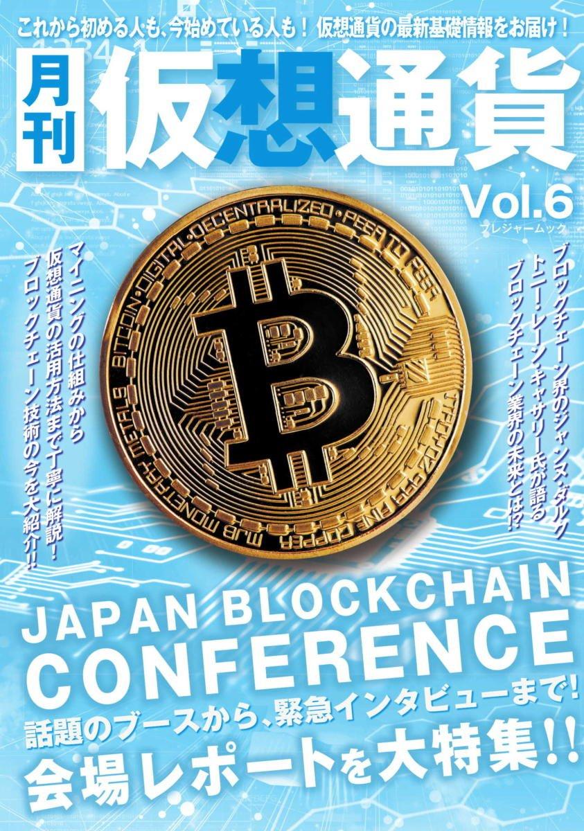 月刊仮想通貨