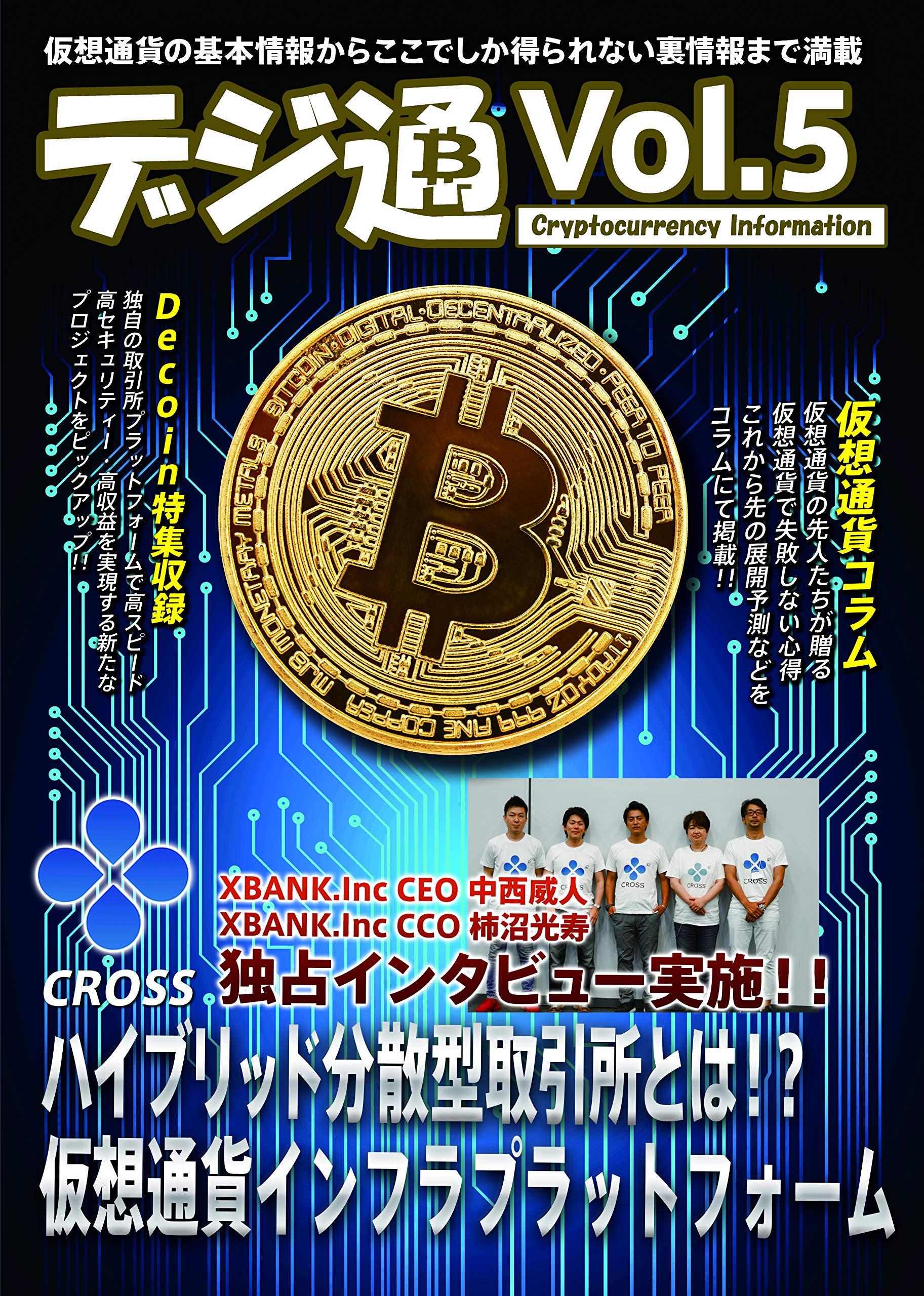 デジタル通貨通信(デジ通)