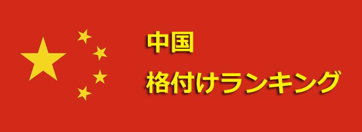 中国の行政機関による仮想通貨・第5回格付けを発表!全ランキングを一挙公開!