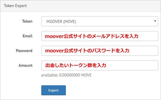 海外取引所・Solidexが緊急停止!MOOVER(MOVE)の出金方法_2