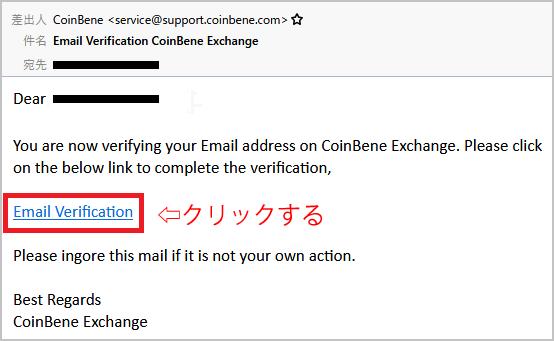 CoinBeneの口座開設と二段階認証を解説_画像_5