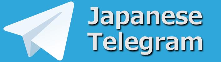 日本語の仮想通貨テレグラムグループ一覧表(Telegram/Discord)