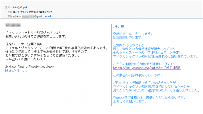 WWWLがマイケルジャクソンのNFTを販売するのかマイケルファミリー財団ジャパンに問い合わせてみた